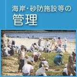 海岸・砂防施設等の管理