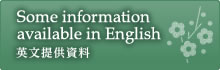 Some information available in English 英文提供資料