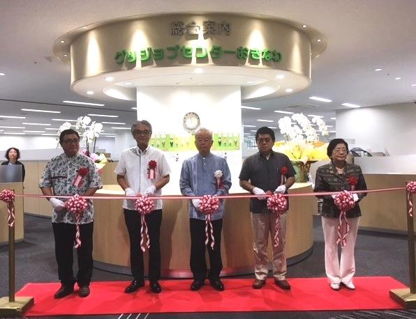 「新グッジョブセンターおきなわ」がオープン!(10月11日)