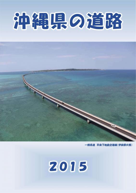 パンフレット「沖縄県の道路2015...
