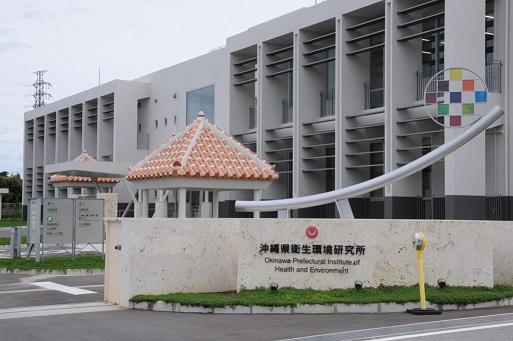 保健医療部 衛生環境研究所/沖縄県