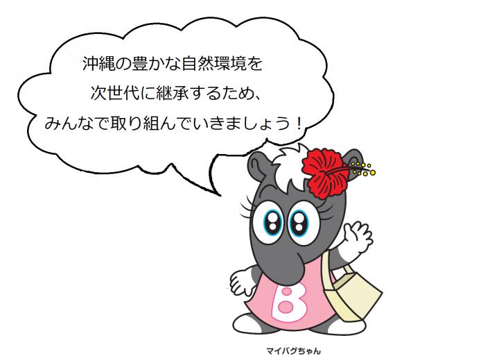 レジ袋有料化に関するページ/沖...