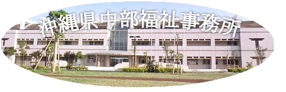 子ども生活福祉部 中部福祉事務所/沖縄県