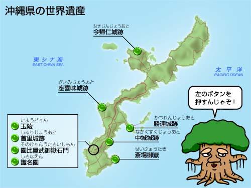 沖縄の世界遺産/沖縄県